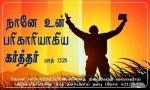 TamilPromiseCardOfTheDay.jpg