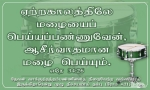 cute christian bible verse tamil wallpapers.jpg
