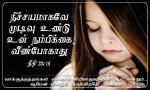 tamil promise card2.jpg