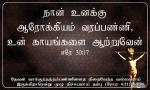 todays tamil promise card.jpg
