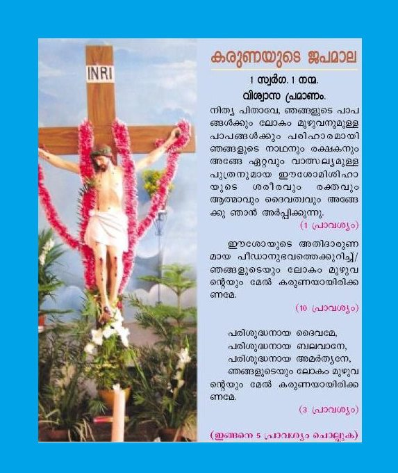 Common Prayer, Common Teachings In Malayalam
